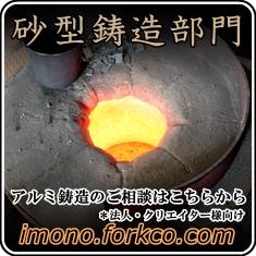 砂型鋳造部門